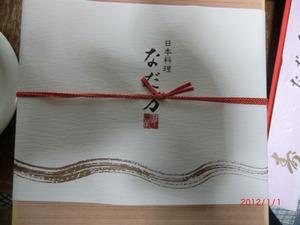 2012_0101_084031cimg0482