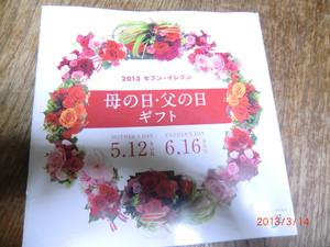 2013_0314_064749cimg0737