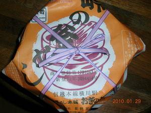 2010_0129_170252dscn1045